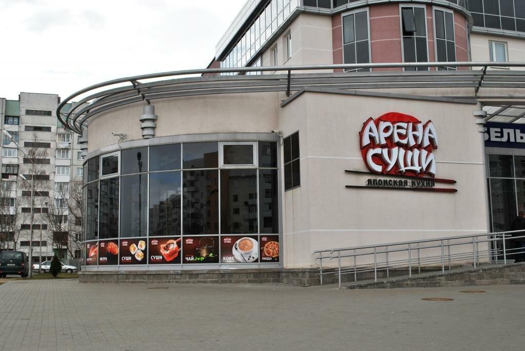 суши-бар — Арена суши — Витебск, фото №1