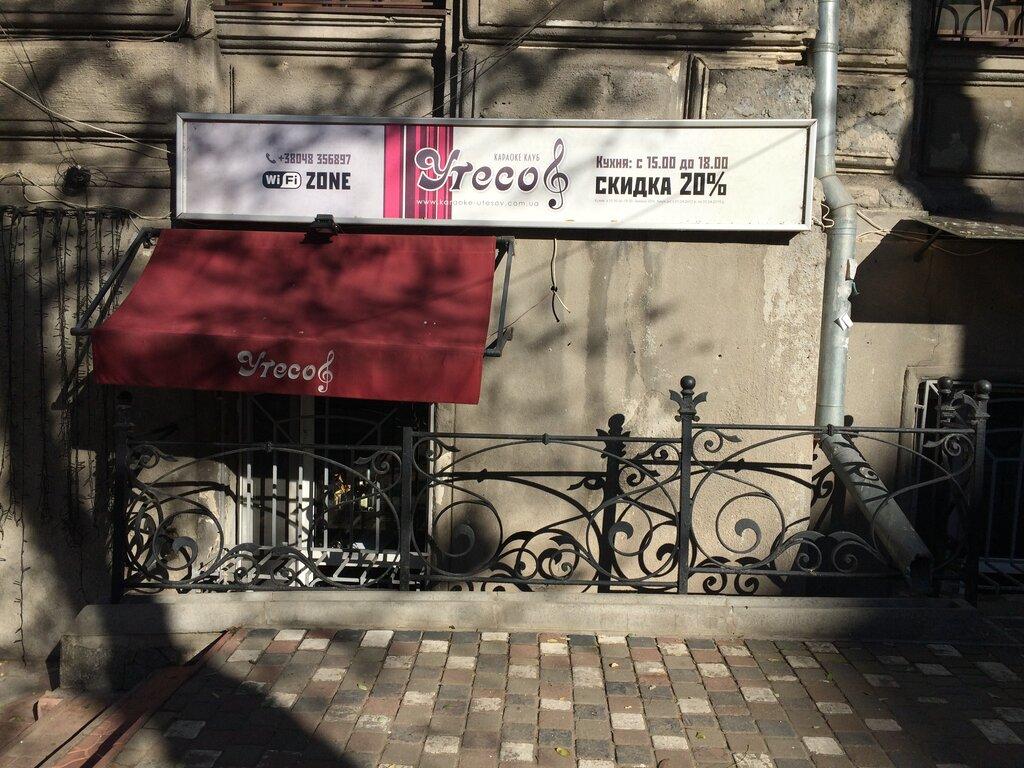 караоке-клуб — Кафе Утесов — Одесса, фото №3