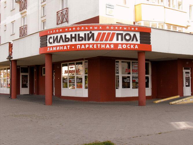 строительный магазин — Сильный пол — Минск, фото №2