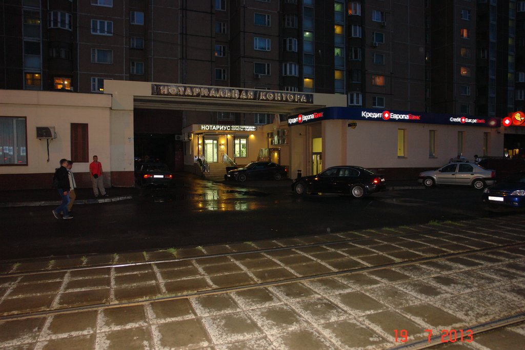 нотариусы Москва