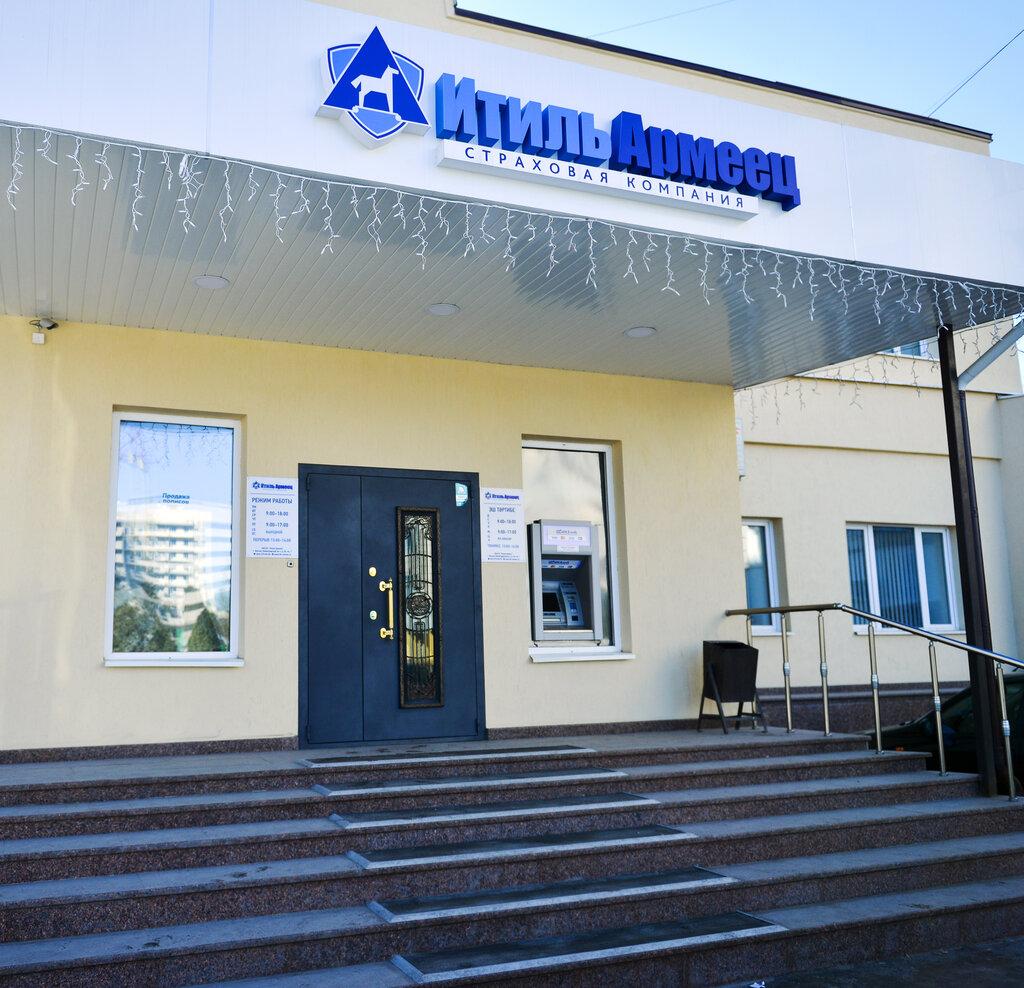 Страховая компания армеец официальный сайт москва компания золотая мануфактура сайт