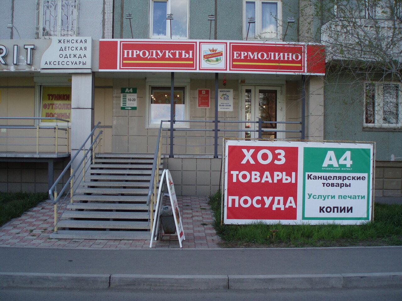 Адреса Магазинов 4