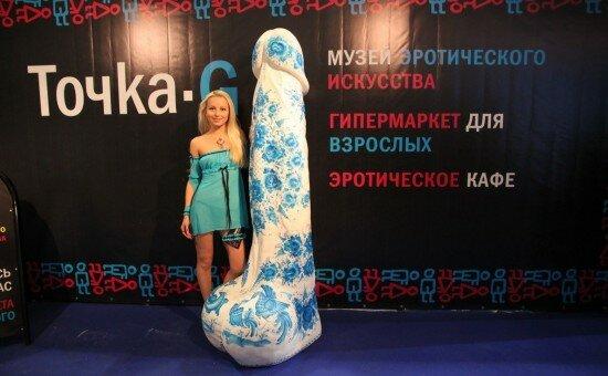 музей — Музей эротики Точка Джи — Москва, фото №2
