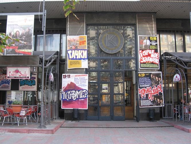 кінотеатр — Кінопанорама — Київ, фото №1