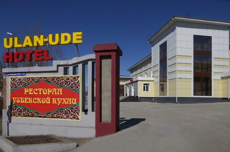 Отель Улан-Удэ