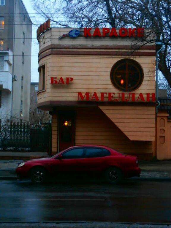 караоке-клуб — Караоке-бар Магеллан — Одесса, фото №3
