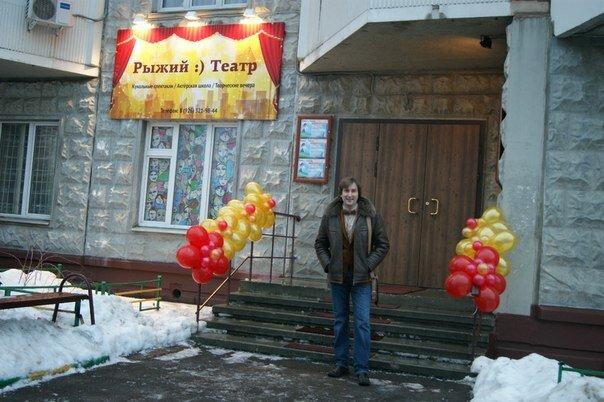 театр — Рыжий театр — Москва, фото №4