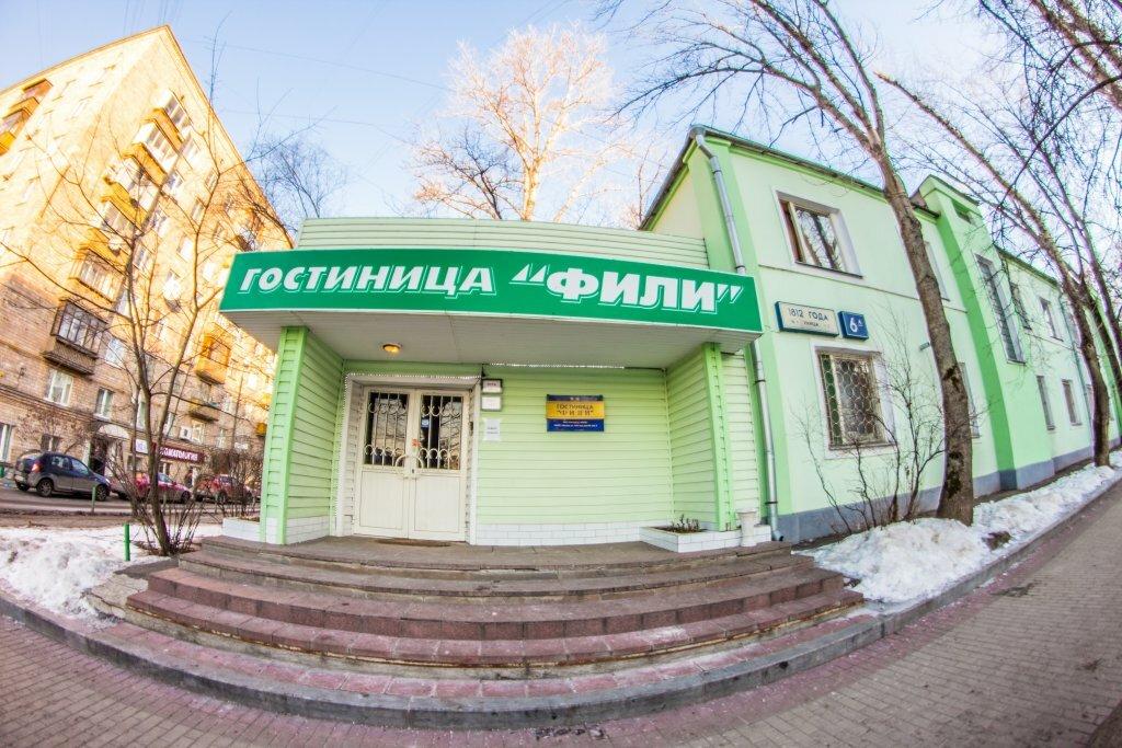 гостиница — Фили — Москва, фото №1