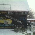 Avtobox, Ремонт авто в Удмуртской Республике