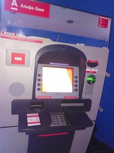 общаге банкомат альфа банк адреса москва малышки получают дикий
