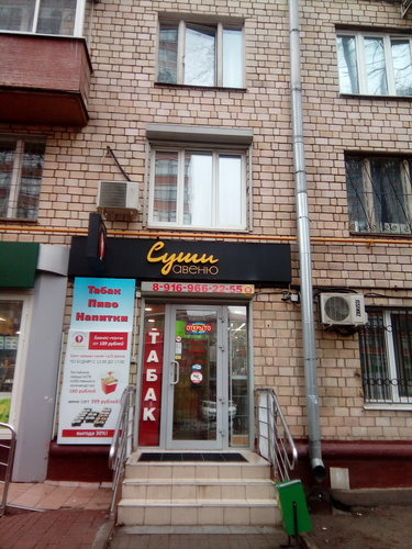 еще один вакансии в суши бар в москве метро сокол одним частым заблуждением