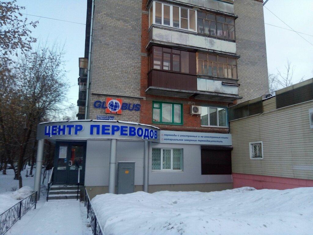 бюро переводов — Глобус-М — Казань, фото №2