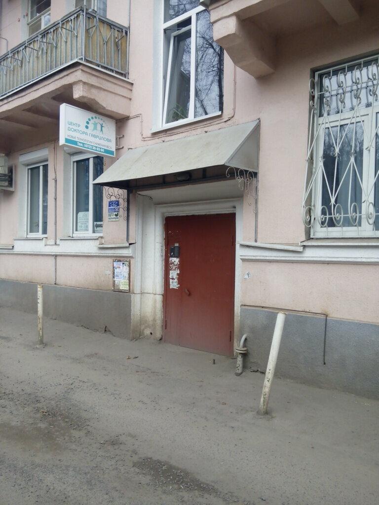 медцентр, клиника — Центр снижения веса доктора Гаврилова — Курск, фото №1