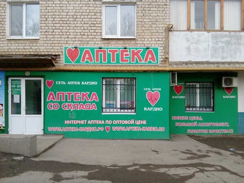 Справочная аптеки жуковский