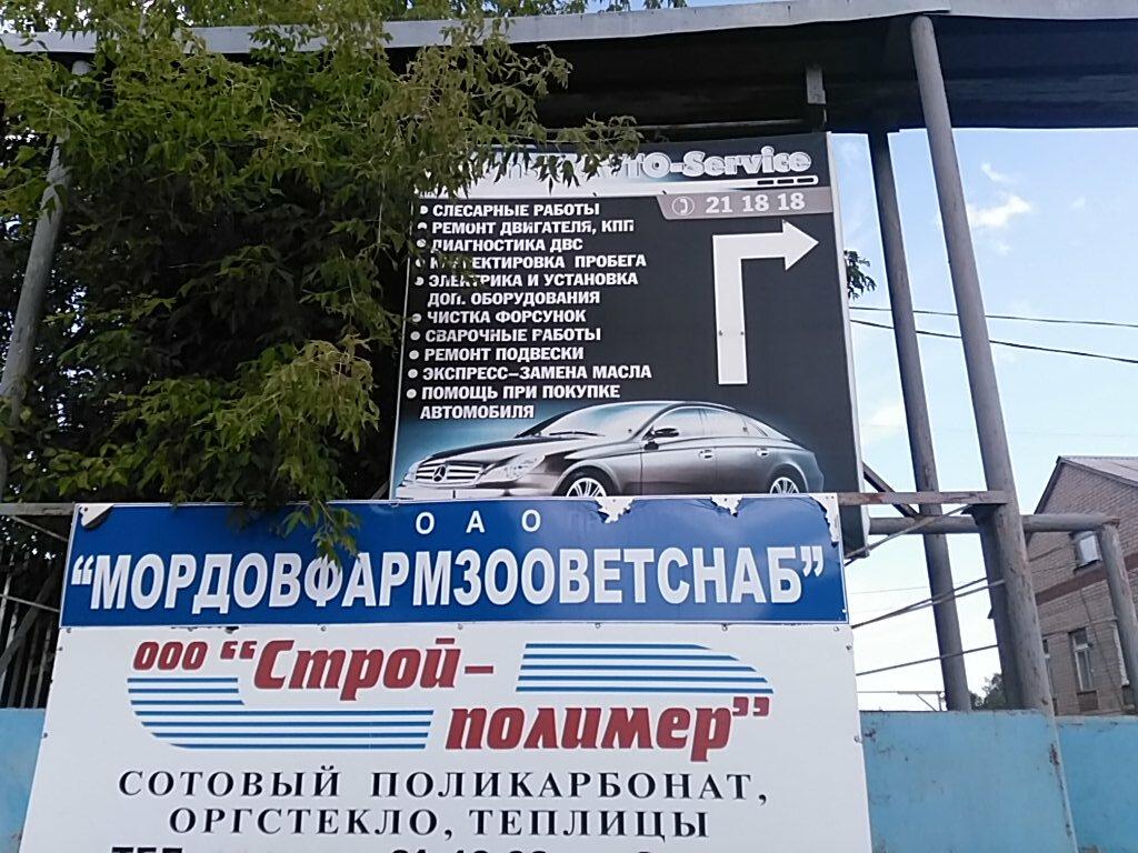 автосервис, автотехцентр — Avtoservice — Саранск, фото №2