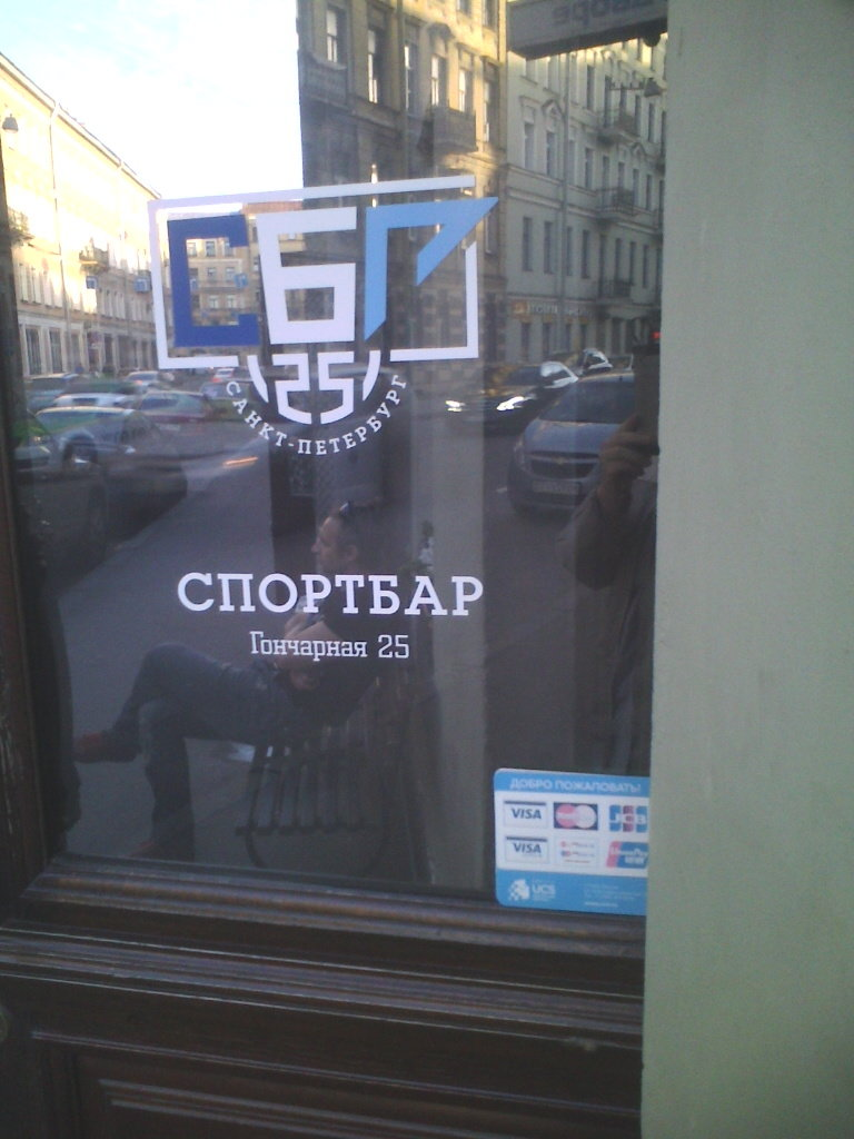 pub, bar — Sbg-25 — Saint Petersburg, фото №9