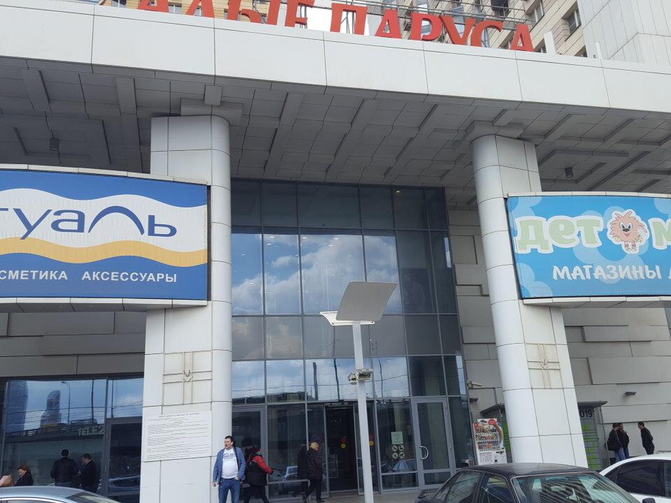 торговый центр — На Беговой — Москва, фото №1