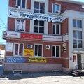 Мастерская по ремонту обуви и кожгалантереи, Ремонт одежды в Наримановском районе