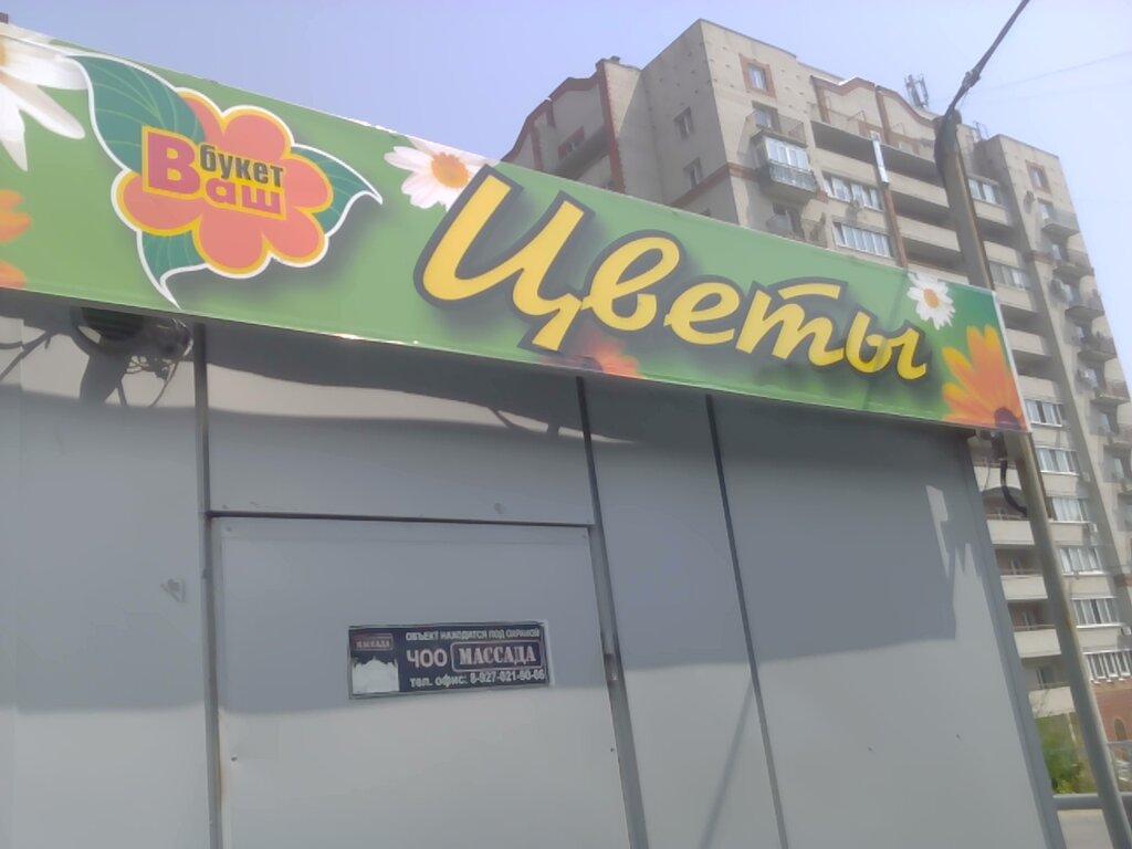 Магазин цветы г. сызрань
