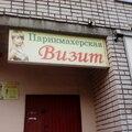 Визит, Услуги парикмахера в Ройкинском сельсовете