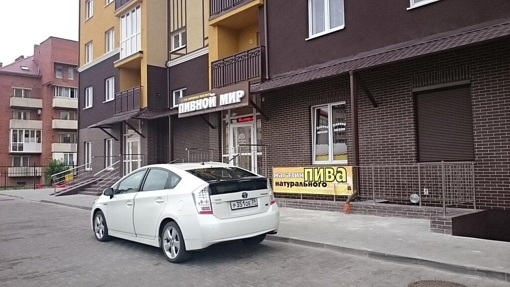 Осенних, магазин семья зеленоградск