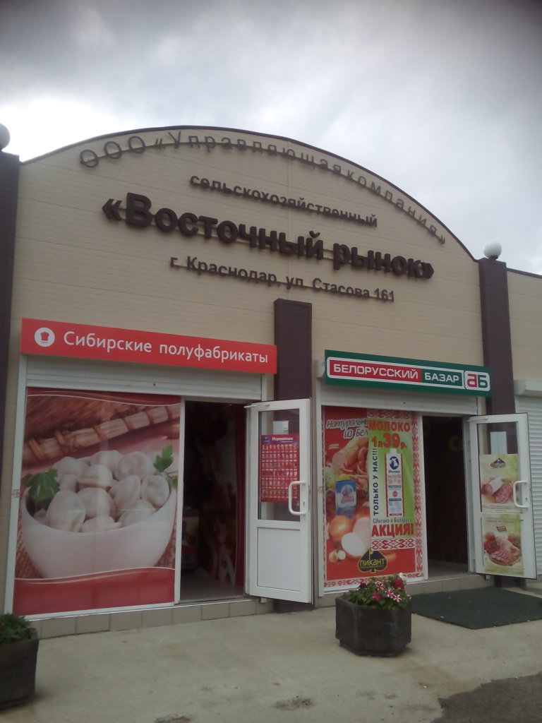 Магазин Полуфабрикатов Краснодар