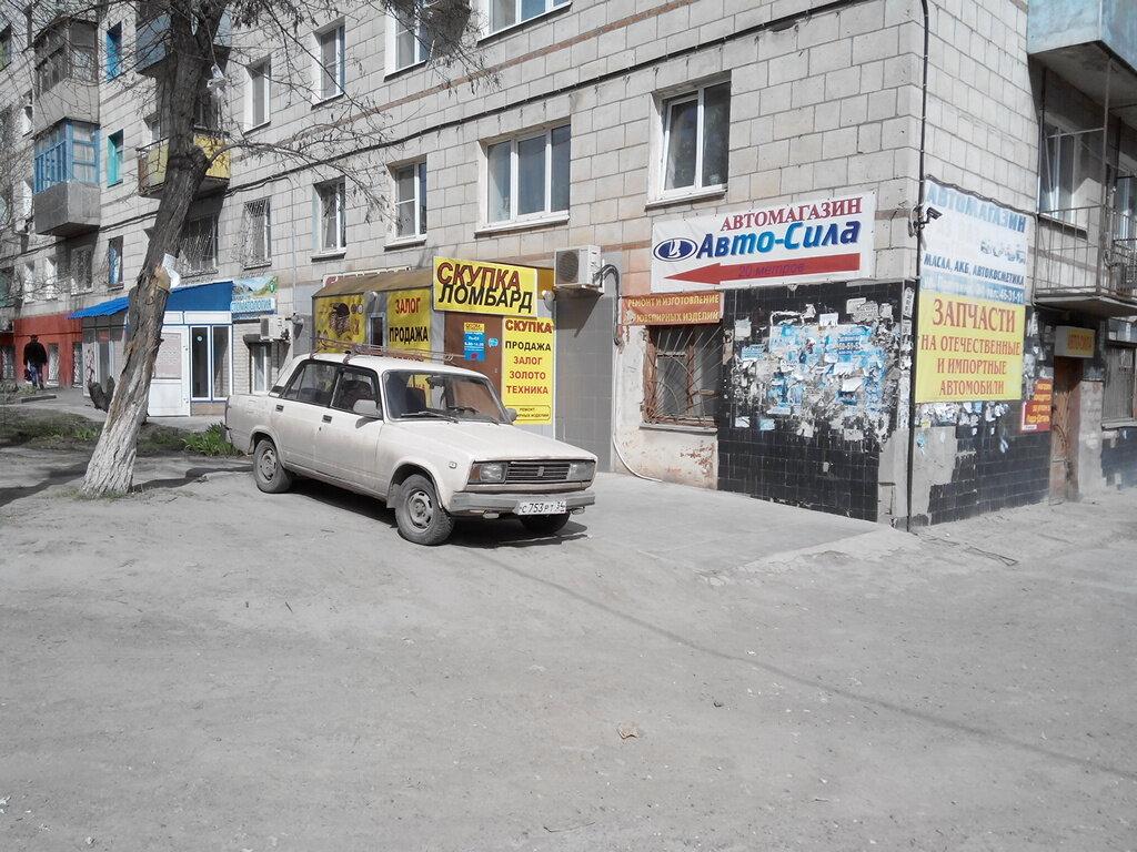 Ломбарды волгограда автомобили кредиты для бизнеса под залог авто