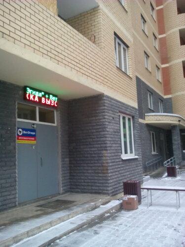 Городская ветеринарная клиника ивантеевка новая