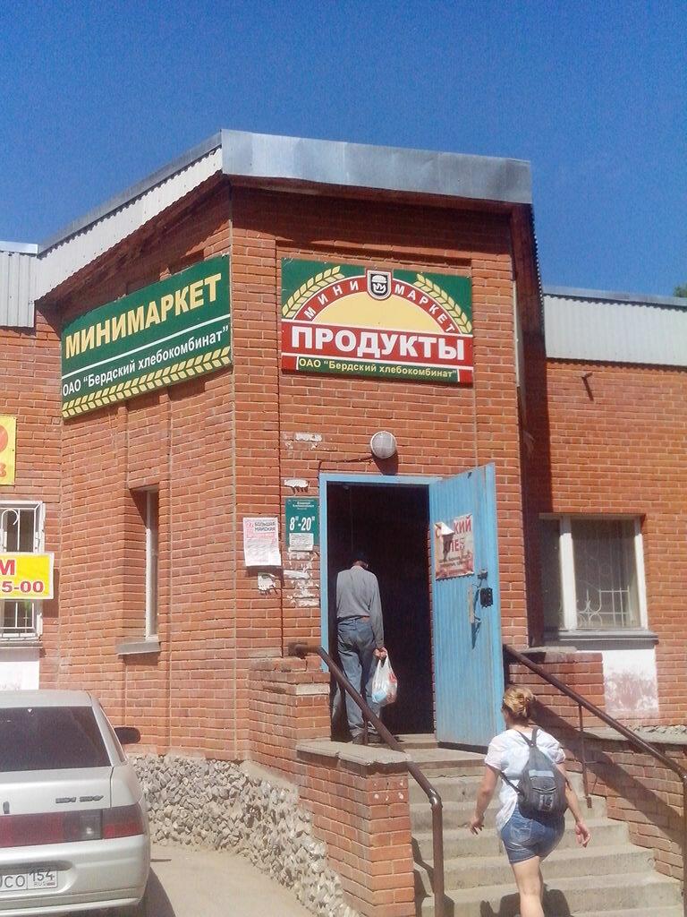 Магазины Город Бердск