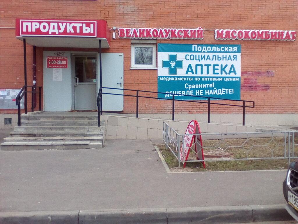 Подольск срочное фото ул ленинградская часы работы