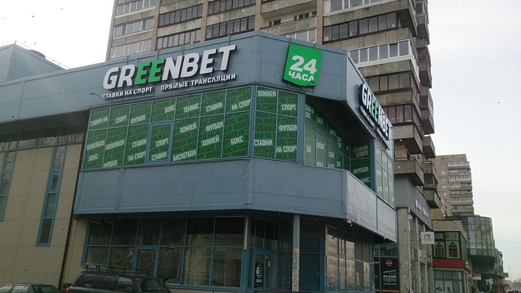 Greenbet адреса в спб [PUNIQRANDLINE-(au-dating-names.txt) 29