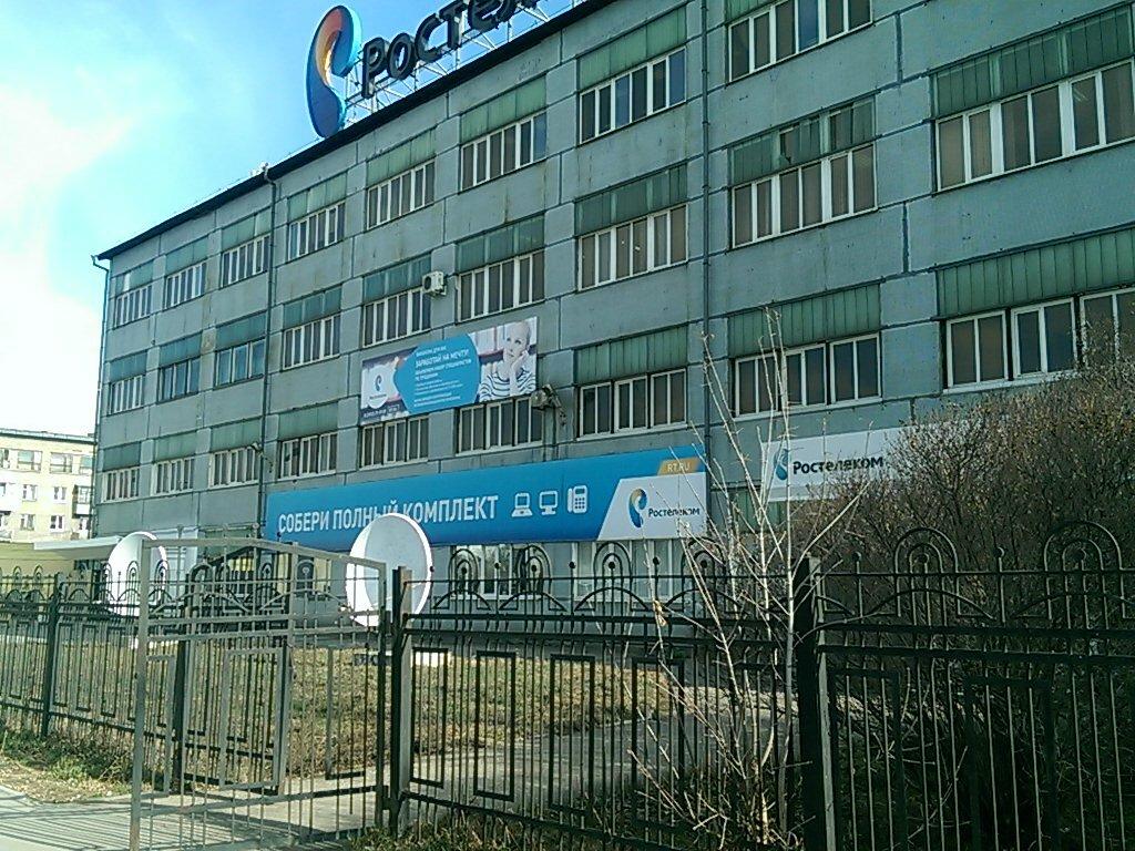 телекоммуникационная компания — Ростелеком — Новосибирск, фото №1