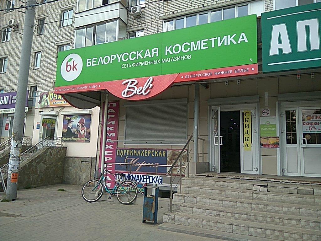 купить белорусскую косметику в брянске