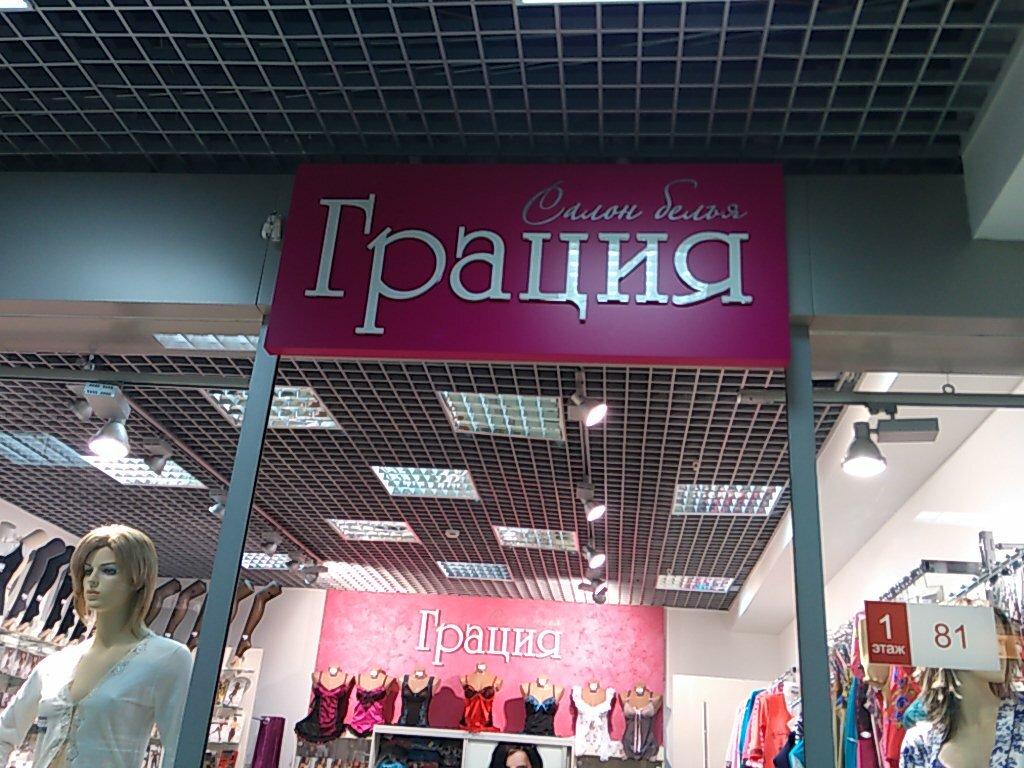 иркутск магазин женского белья