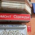 Ремонт обуви, Ремонт обуви в Орджоникидзевском районе