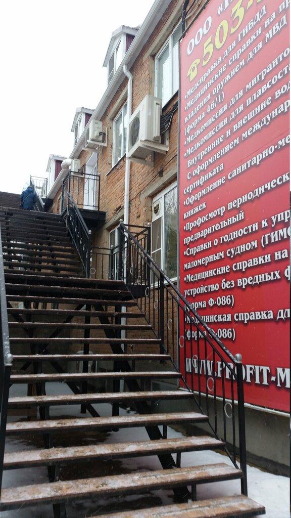 медицинская комиссия — Медицинский центр Профит — Астрахань, фото №1