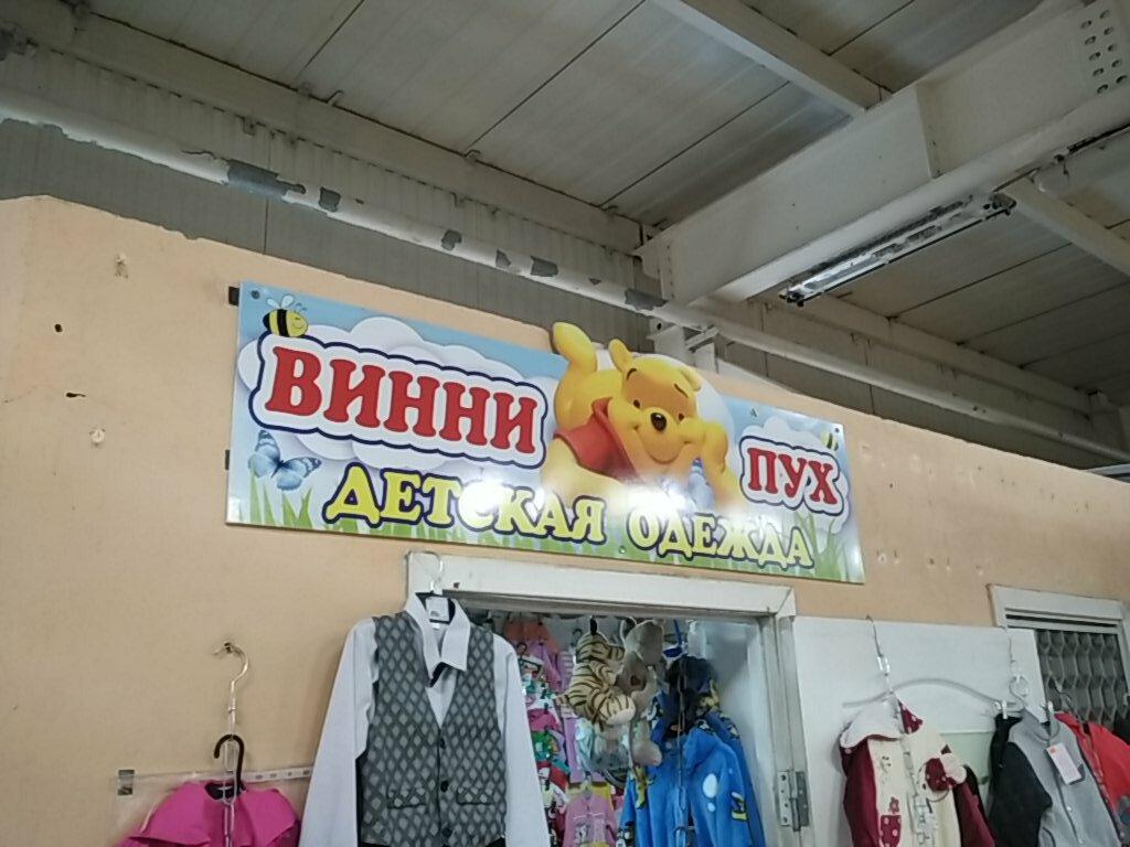 Магазин Детской Одежды Яндекс Карты