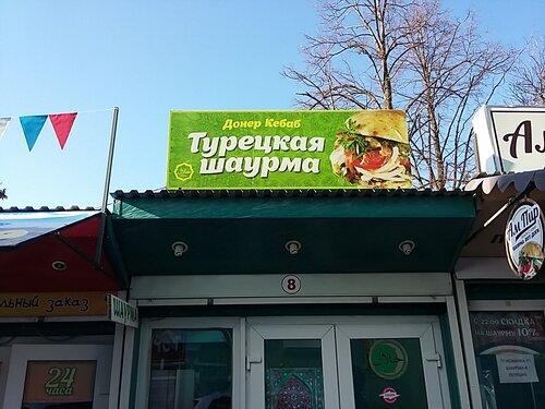 Фаст фуд ульяновск