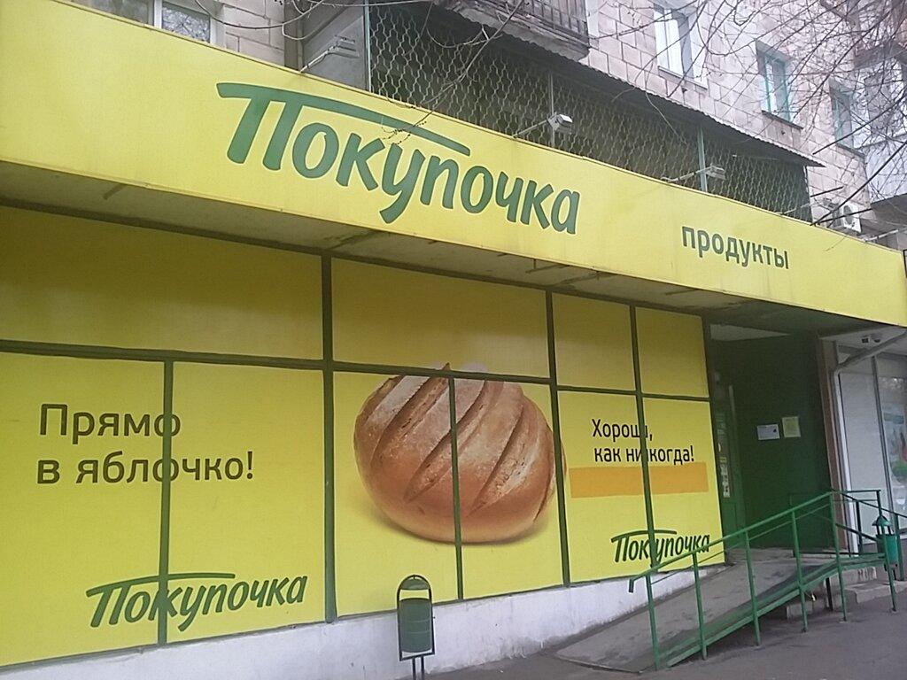 супермаркет — Покупочка — Волгоград, фото №1