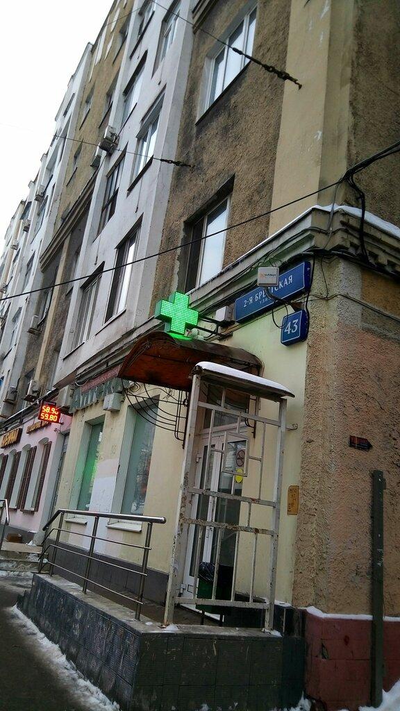 аптека — Аптеки Столички — Москва, фото №4