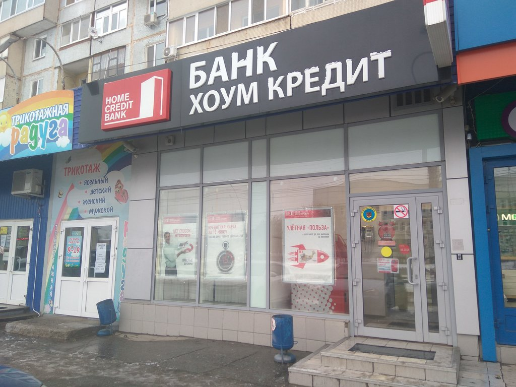 банк хоум кредит ульяновск телефон