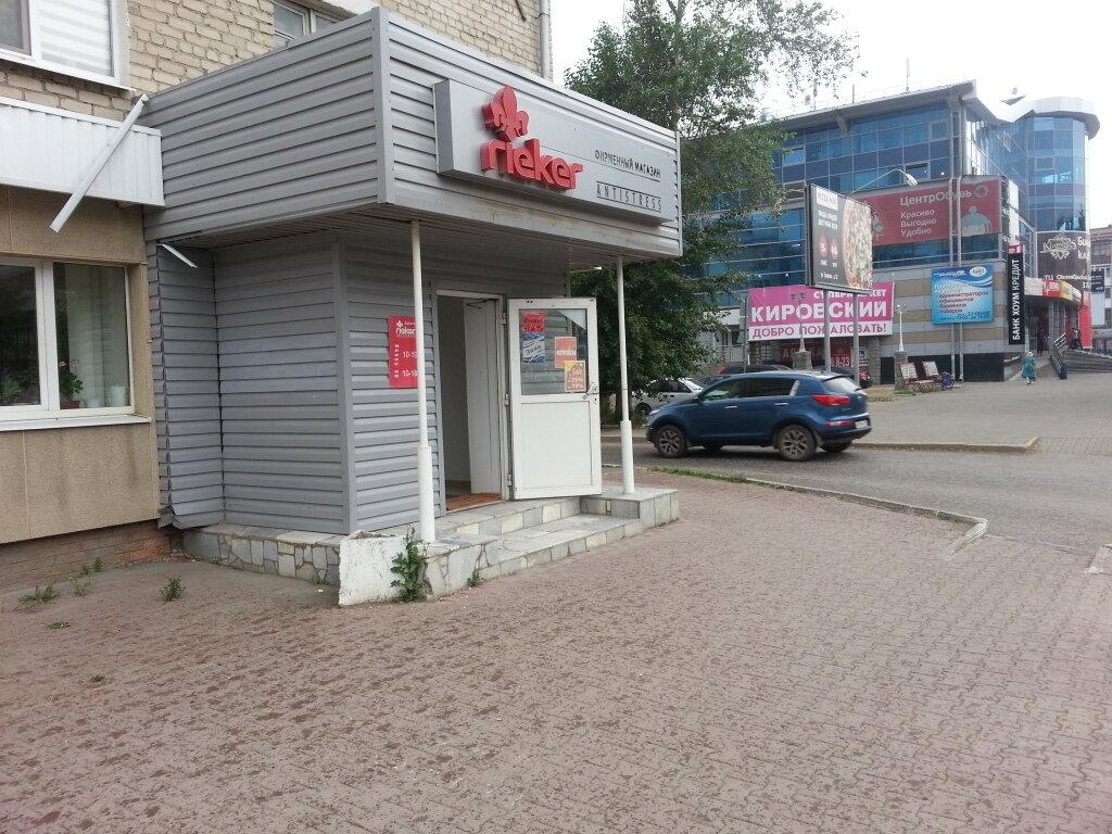 3d0ea44f9 Rieker - магазин обуви, Каменск-Уральский — отзывы и фото — Яндекс.Карты