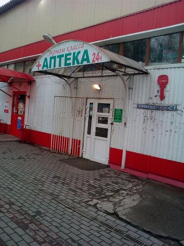 круглосуточная аптека в железнодорожном московская область различные теории