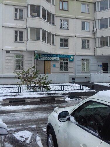 Стоматологическая поликлиника в железнодорожном московской области