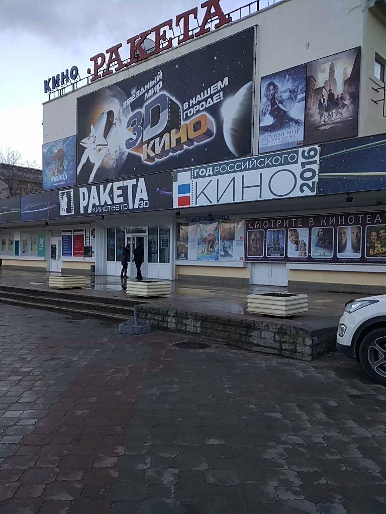 кинотеатр — Ракета — Евпатория, фото №2