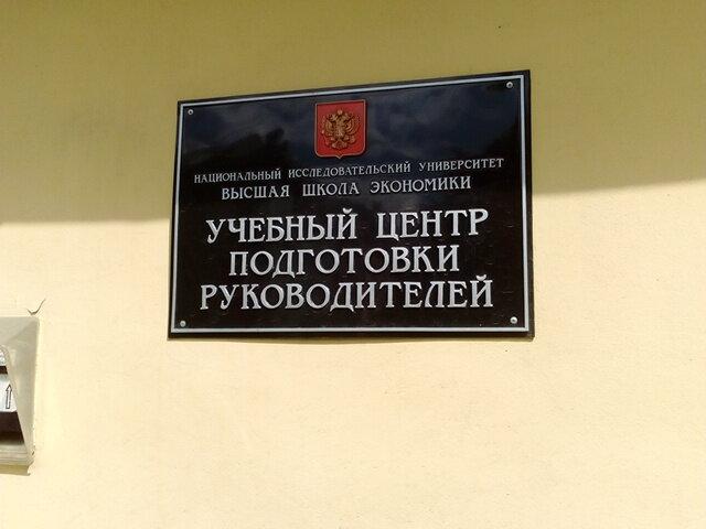 учебный центр — НИУ Высшая школа экономики — Пушкин, фото №8
