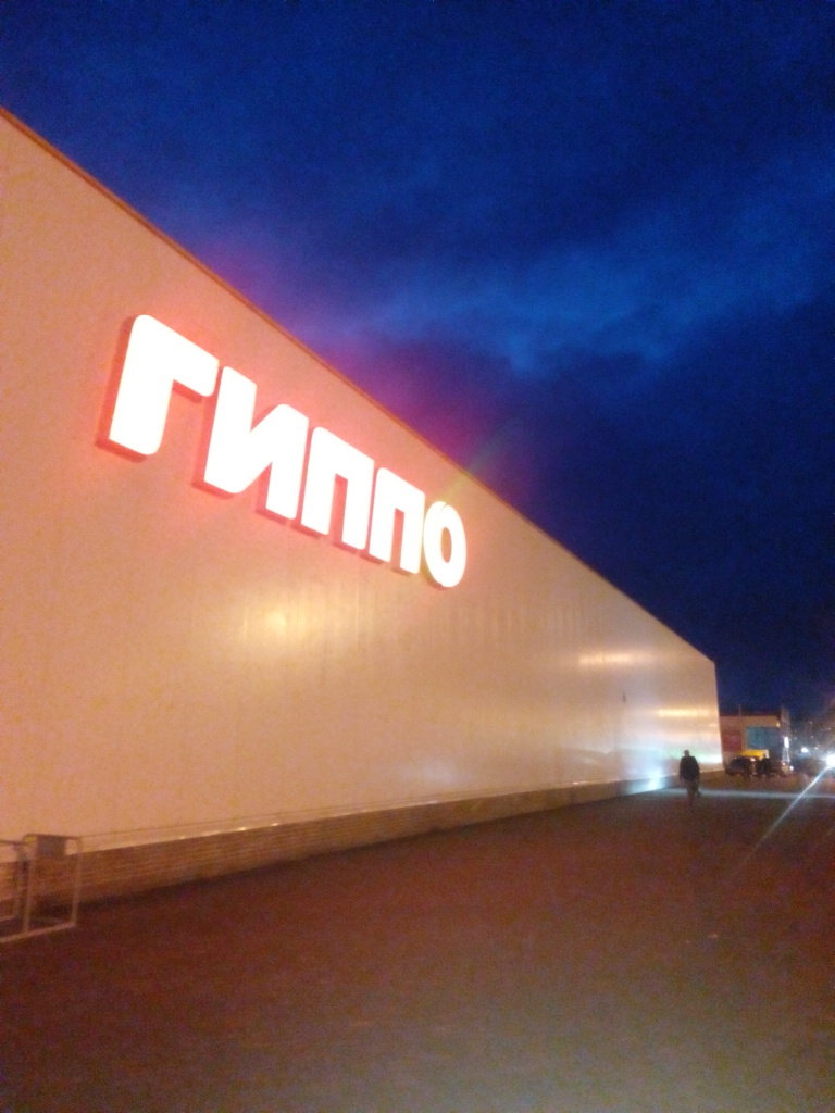 гипермаркет — Гиппо — Могилёв, фото №1
