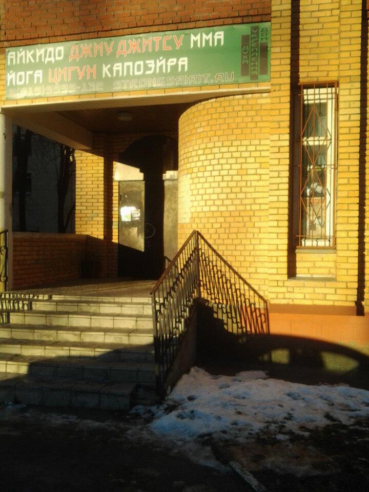 спортивный клуб, секция — Дом Укрепления Духа — Подольск, фото №1