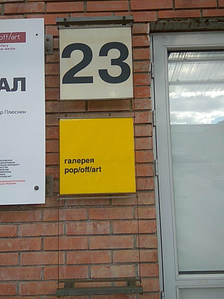 выставочный центр — In Art — Москва, фото №3