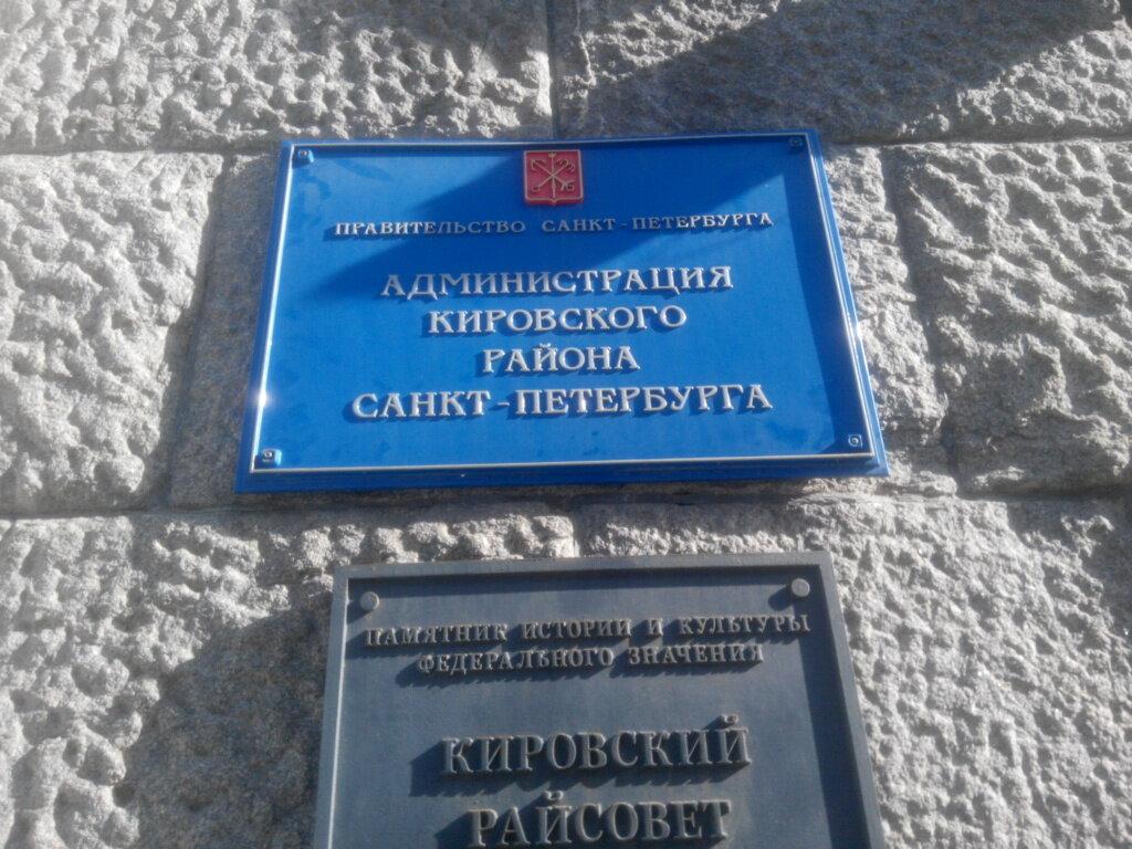 Чиновники приучают жителей Кировского района СПб жить без горячей воды и отопления